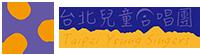 台北兒童合唱團